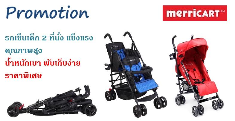 Merricart promotion