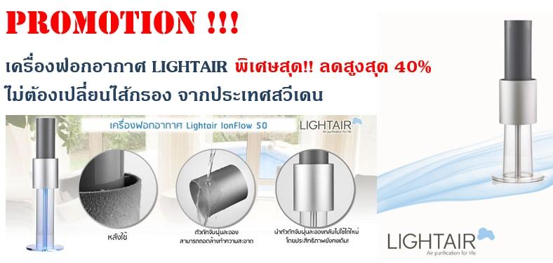 Lightair promotion