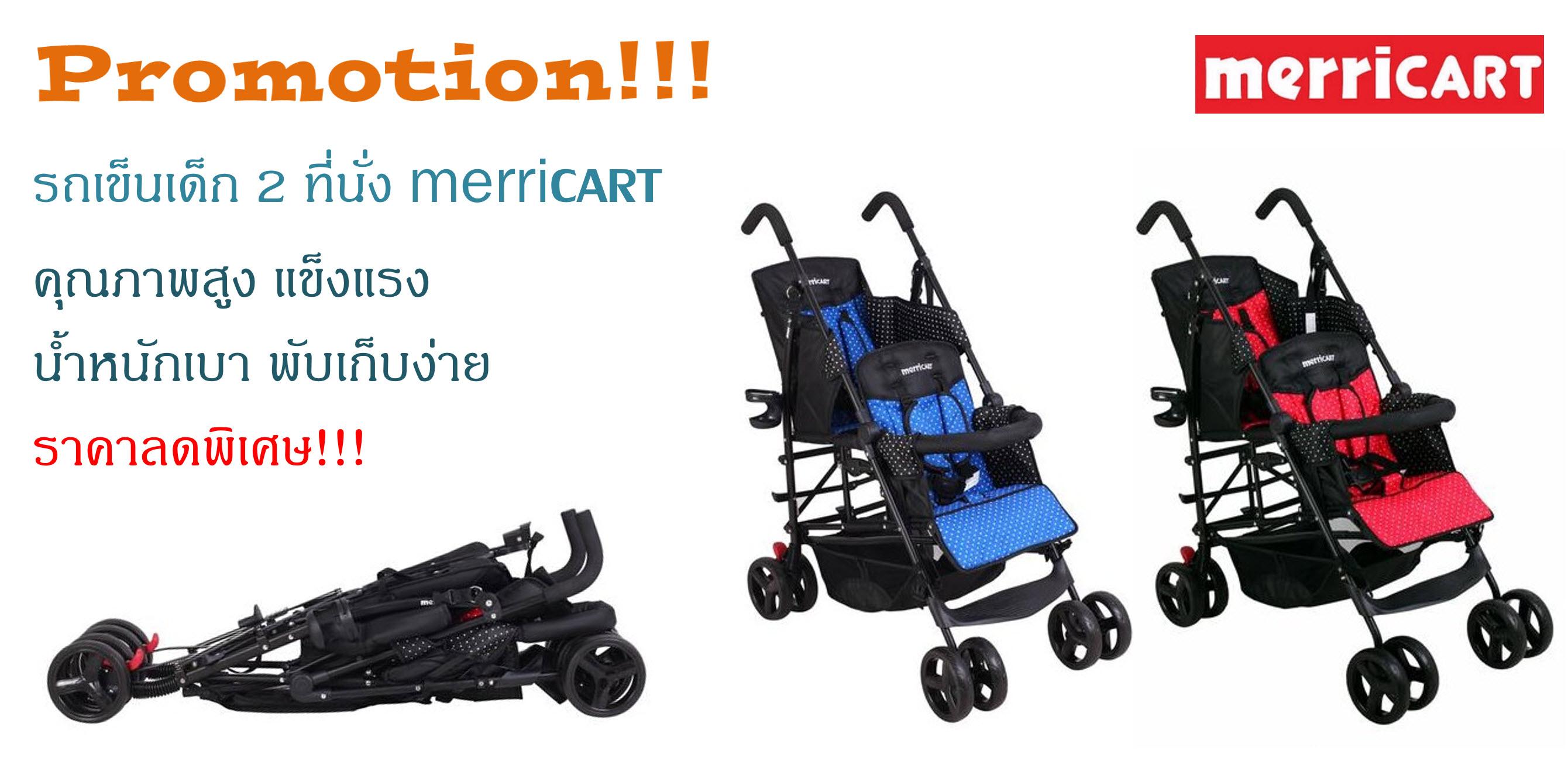 MerriCart strollers