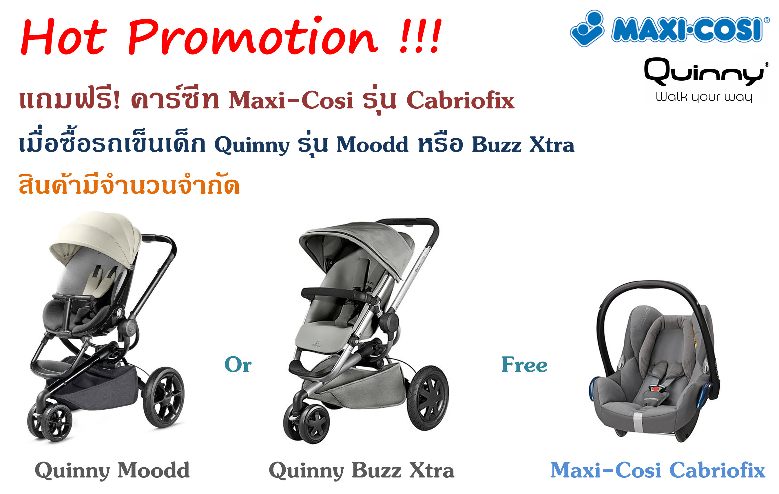 Quinny & Maxi-Cosi promotion
