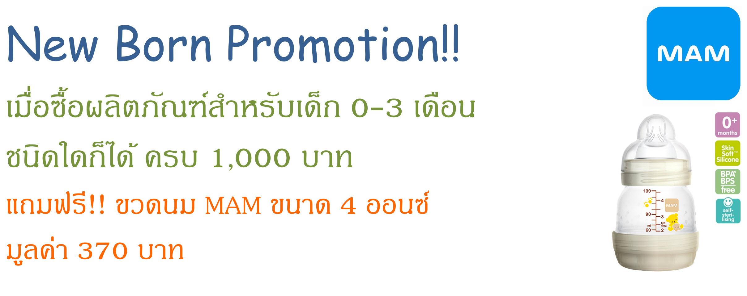 New Born Promotion