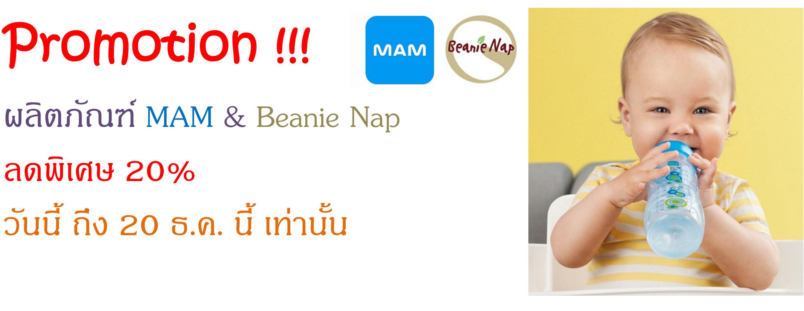 MAM & Beanie Nap promotion