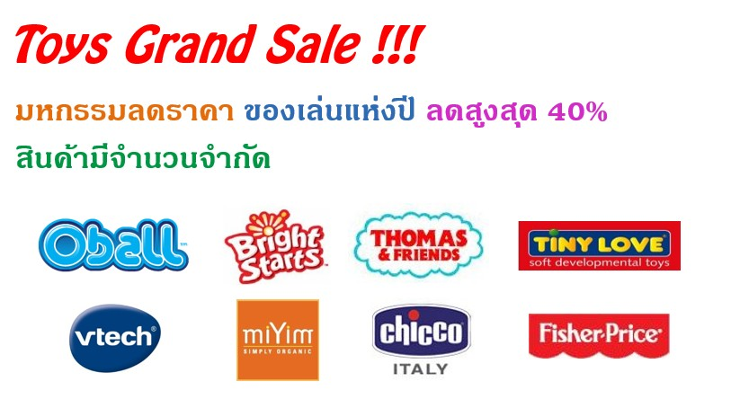 Toys Grand Sale