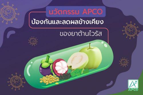 ป้องกันและลดผลข้างเคียงจากยาต้านไวรัส นวัตกรรมAPCO