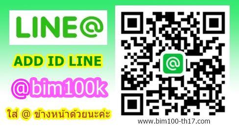Call center ศูนย์จำหน่าย BIM100 (บิมร้อย)