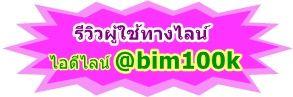 รีวิวผู้ใช้ทางไลน์ bim100