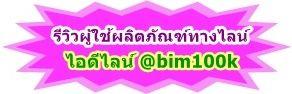 รีวิวผู้สั่งซื้่อ ผู้ใช้ผลิตภัณฑ์ทางไลน์,bim100