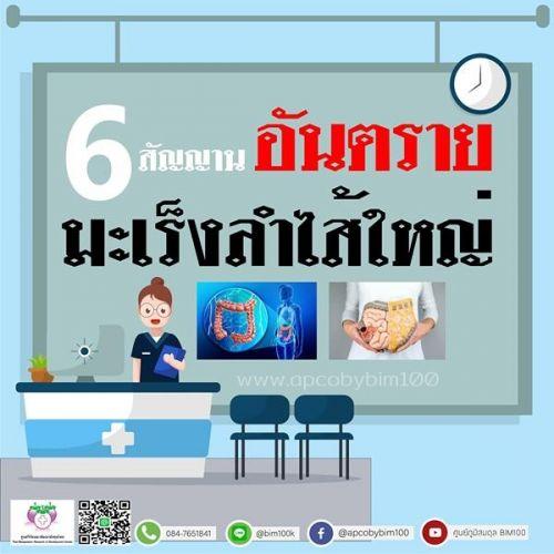 6 สัญญานอันตราย มะเร็งลำไส้ใหญ่