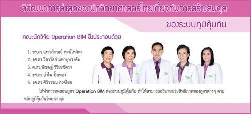 คณะวิจัยAPCO / Operation BIM