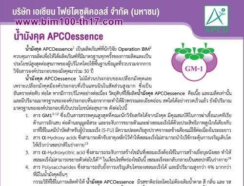 ประโยชน์น้ำมังคุด apcoessence