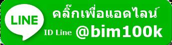 callcenter bim100 apco