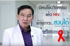HIVสงบ Fanction Cure คืออะไร