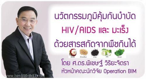ภูมิคุ้มกันสมดุล, มังคุดต้านมะเร็ง,ติดเชื้อHIV
