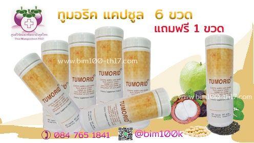 โปรโมชั่นทรูมอริค, มะเร็งระยะสุดท้าย,โปรโมชั่นbim100มะเร็ง,Promotion Tumorid