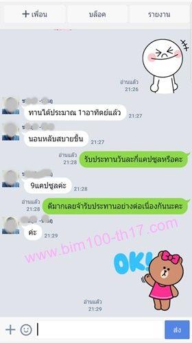 BIM100 ไวรัสตับอักเสบบี