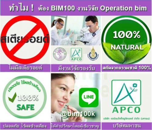 ทำไมต้องbim100,ทำไมต้องงานวิจัย operation bim