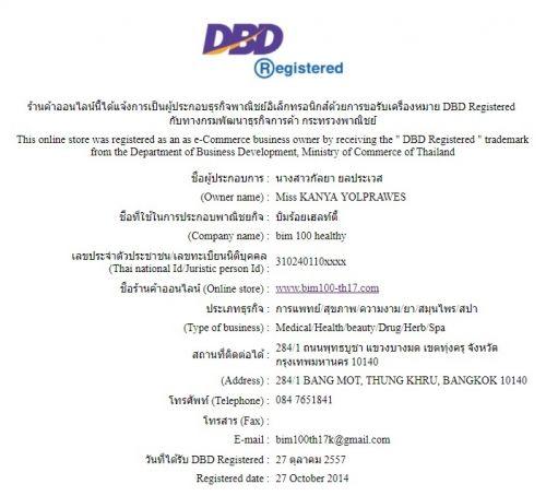 BIM100 จดทะเบียนพาณิชน์ DBD ถูกต้องตามกฏหมาย
