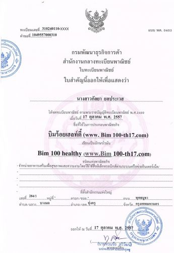 bim100 จดทะเบียนถูกต้องตามกฏหมาย