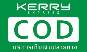 การ สมัคร เช็คยอดเงิน cod เก็บเงินปลายทาง เคอรี่ kerryexpress | เช็ค พัสดุ: