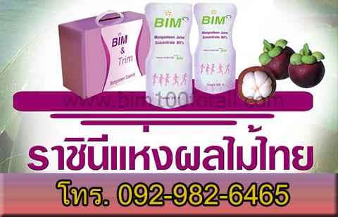Bim100  Mangoesteen Juice น้ำมังคุดบิม สุดคุ้มค่า ประโยชน์สูงสุด