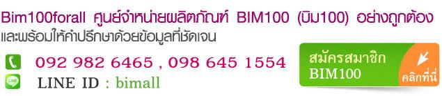 สมัครสมาชิก bim100