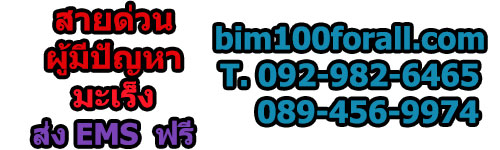 hot-line-bim100-for-cancer-tumor-sale-and-free-delivery