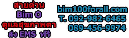 Bim O hot line for eye care product sale and free delivery