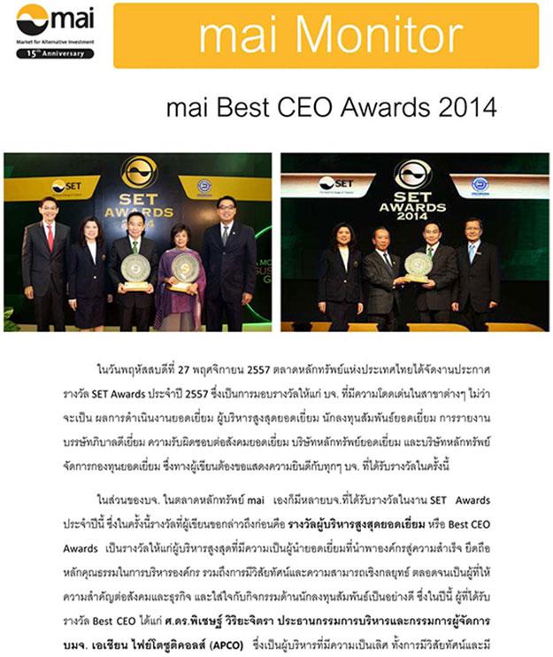 ปี 2557 APCO ได้รับรางวัลจากตลาดหลักทรัพย์ ถึง 3 รางวัล