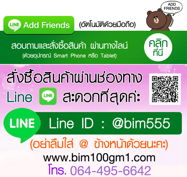 line id : @bim555