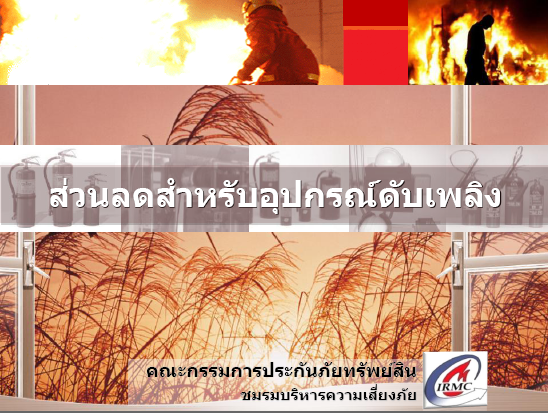 เอกสารบรรยาย เรื่องส่วนลดประกันภัย อุปกรณ์ดับเพลิง