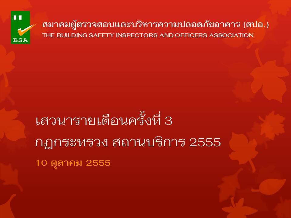 เสวนารายเดือน ผู้ตรวจสอบอาคาร เรื่อง กฎกระทรวง สถานบริการ 2555 - Slide 1