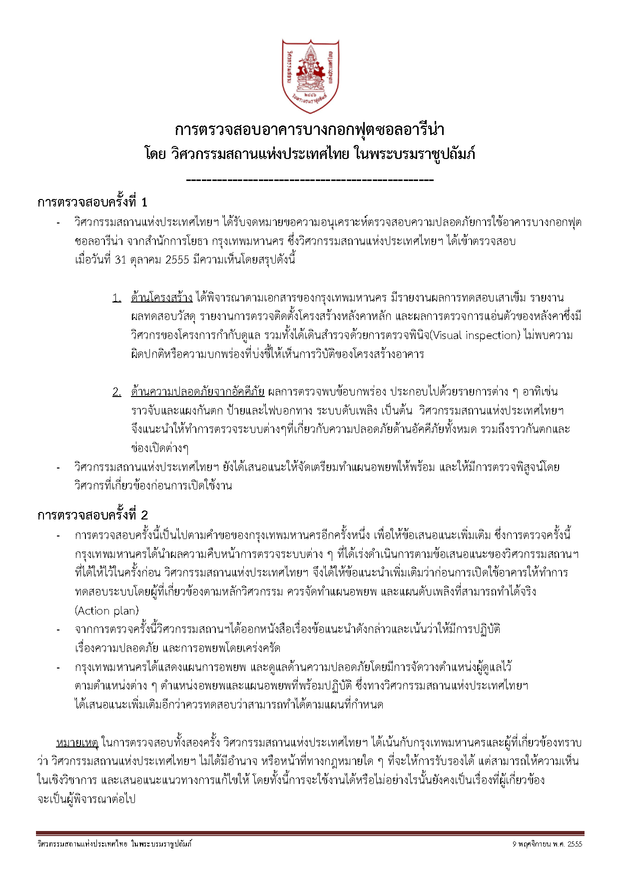 การตรวจสอบอาคารบางกอกฟุตซอลอารีน่า โดย วิศวกรรมสถานแห่งประเทศไทย ในพระบรมราชูปถัมภ์