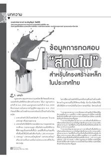 """ข้อมูลการทดสอบ """"สีทนไฟ"""" สำหรับโครงสร้างเหล็กในประเทศไทย หน้าที่ 1"""