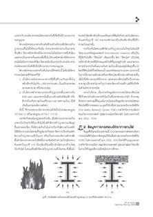 """ข้อมูลการทดสอบ """"สีทนไฟ"""" สำหรับโครงสร้างเหล็กในประเทศไทย หน้าที่ 2"""