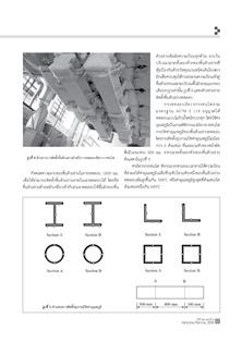 """ข้อมูลการทดสอบ """"สีทนไฟ"""" สำหรับโครงสร้างเหล็กในประเทศไทย หน้าที่ 4"""