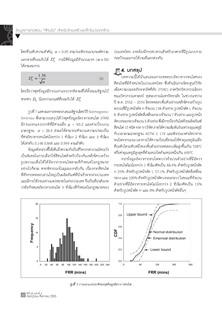 """ข้อมูลการทดสอบ """"สีทนไฟ"""" สำหรับโครงสร้างเหล็กในประเทศไทย หน้าที่ 7"""