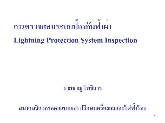 แนวทางการตรวจสอบการตรวจสอบระบบป้องกันฟ้าผ่า