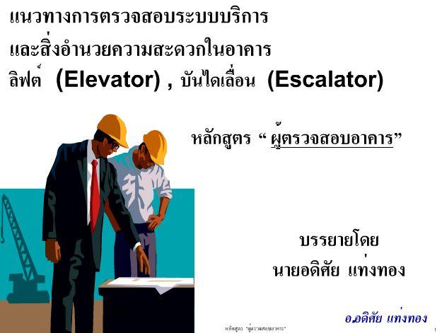 แนวทางการตรวจสอบระบบบริการและสิ่งอำนวยความสะดวกในอาคาร ลิฟท์ บันไดเลื่อน