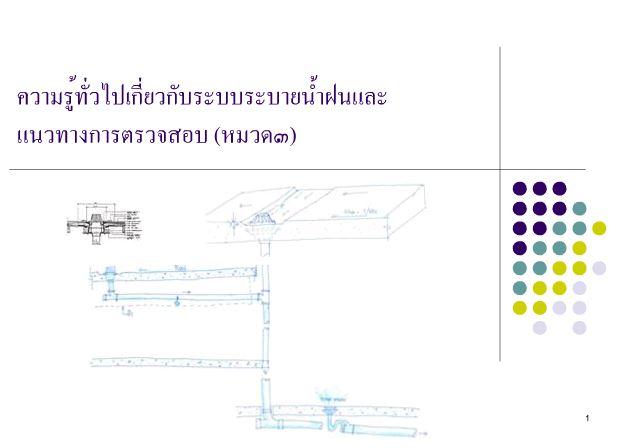 แนวทางการตรวจสอบระบบระบายน้ำฝน