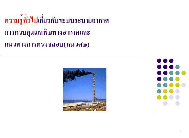 แนวทางการตรวจสอบระบบระบายอากาศ