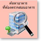 ค้นหา รายชื่ออาคาร ๙ ประเภท ที่ต้องจัดให้มีผู้ตรวจสอบอาคาร