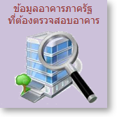 รายชื่อ อาคารภาครัฐ ๙ ประเภท ที่ต้องจัดให้มีการตรวจสอบอาคาร