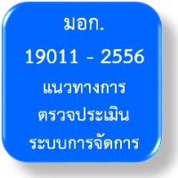 มอก. 19011-2556 แนวทางการตรวจประเมินระบบการจัดการ