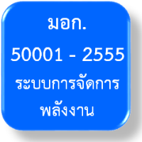 มอก.50001 ระบบการจัดการพลังงาน