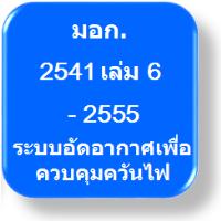 มอก-2541-เล่ม-6-2555-ข้อกำหนดในการป้องกันอัคคีภัย-เล่ม-6-ระบบอัดอากาศเพื่อควบคุมควันไฟ
