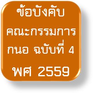 ข้อบังคับคณะกรรมการการนิคมอุตสาหกรรมแห่งประเทศไทย ว่าด้วยหลักเกณฑ์ วิธีการ และเงื่อนไขในการประกอบกิจการในนิคมอุตสาหกรรม (ฉบับที่ ๔) พ.ศ. ๒๕๕๙
