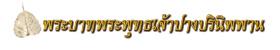 พระบาทพระพุทธเจ้าปางปรินิพพาน (The reclining buddha kushinagar)