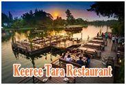 Keeree Tara Restaurant Kanchanaburi : ร้านอาหาร คีรีธารา กาญจนบุรี