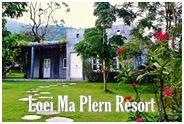 Loei Ma Plern Resort Suanphueng : เลยมาเพลิน รีสอร์ท สวนผึ้ง