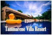 Tammarene Villa Resort Suanphueng : แทมมารีน วิลล่า รีสอร์ท สวนผึ้ง